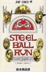 ジョジョの奇妙な冒険Part7 STEEL BALL RUN スティール・ボール・ラン