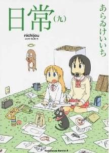 日常 あらゐ けいいち 第01-08巻