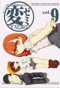 変ゼミ 第01-09巻