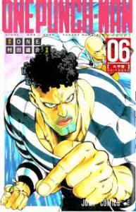 ワンパンマン 第01-06巻
