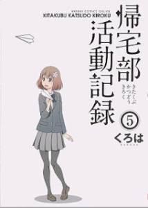 帰宅部活動記録 第01-05巻