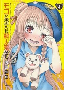 モコと歪んだ殺人鬼ども 第01-04巻
