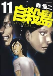 自殺島 第01-11巻