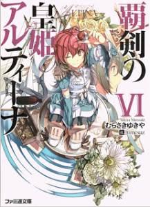 覇剣の皇姫アルティーナ  第01-06巻