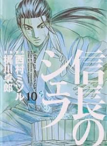 信長のシェフ 第01-10巻