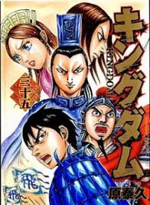キングダム 第01-35巻