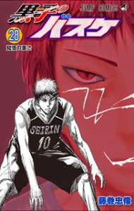 黒子のバスケ 第01-28巻