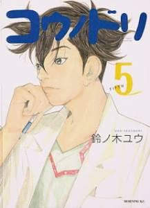 コウノドリ 第01-05巻