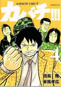 カバチ!!! カバチタレ!3 第01-04巻
