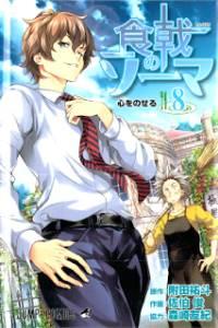 食戟のソーマ 第01-08巻