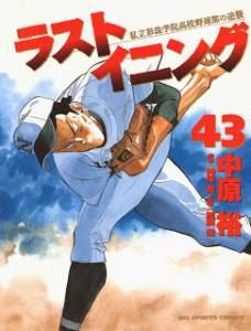 ラストイニング 第01-43巻