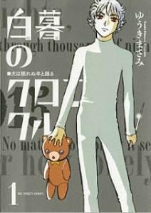 白暮のクロニクル 第01巻