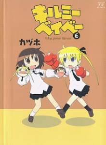 キルミーベイベー 第01-06巻