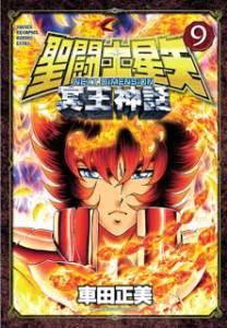 聖闘士星矢NEXT DIMENTION 冥王神話 第01-09巻