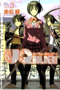UQ HOLDER! 第01-03巻