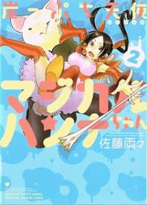 崖っぷち天使マジカルハンナちゃん 第01-02巻