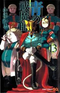 青の祓魔師 第01-13巻