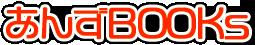「あんずBOOKs」は人気エロ同人誌、エロ漫画が無料で読み放題