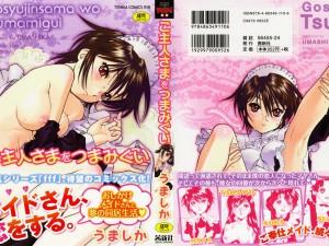 tsumamigui_000a