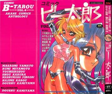 [アンソロジー] コミック ビー太郎 4(JP)