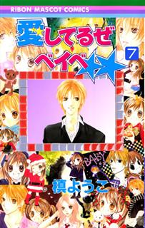 愛してるぜベイベ★★ 第01-07巻 Dl Online Zip Nyaa Torrent