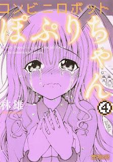 コンビニロボットぽぷりちゃん 第01-04巻 Dl Online Zip Nyaa Torrent