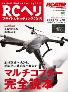 RCヘリフライト&セッティング2015 Dl Online Zip Nyaa Torrent
