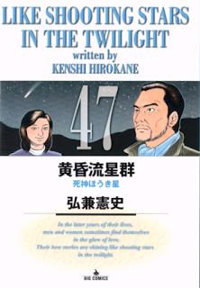黄昏流星群 第01-47巻