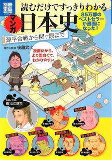マンガ読むだけですっきりわかる日本史  Dl Online Zip Nyaa Torrent
