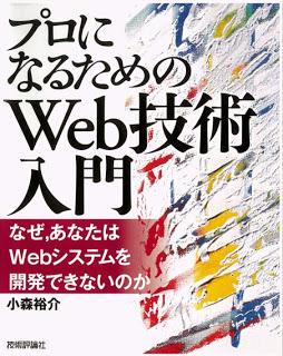 プロになるためのWeb技術入門 Dl Online Zip Nyaa Torrent