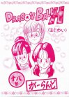 DRAGON BALL H まぐわい
