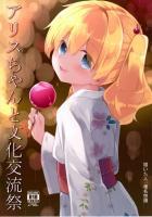 和服×金髪美少女は最高の組み合わせ!