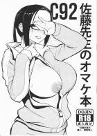 [C92コピー本]サキュバス女教師のエロボディ