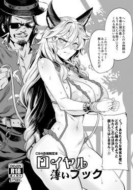 【C94】ヘルエスがアナルにうなぎを突っ込まれオマンコ生ハメガチイキキメセク【グラブルエロ同人誌】
