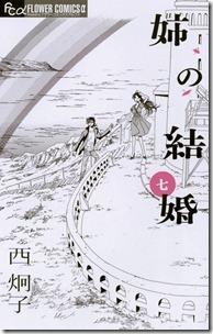 姉の結婚 第01-07巻