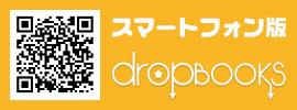スマートフォン版DROP BOOKS