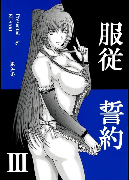 [KUSARI] 服従誓約 III (To Heart 2)