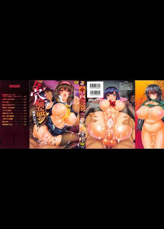 (成年コミック) [阿部いのり]  全穴輪姦シ