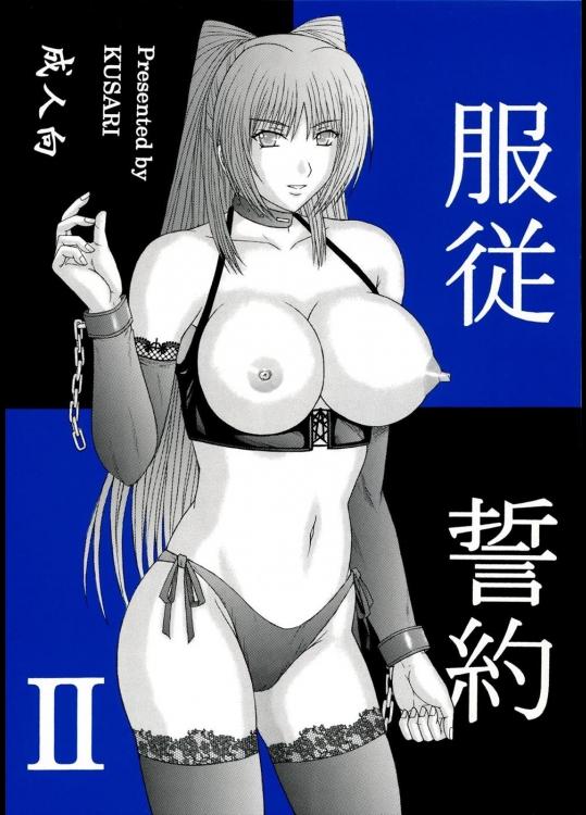 [KUSARI] 服従誓約 II (To Heart 2)