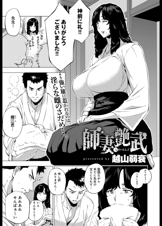 [越山弱衰] 師妻艶武