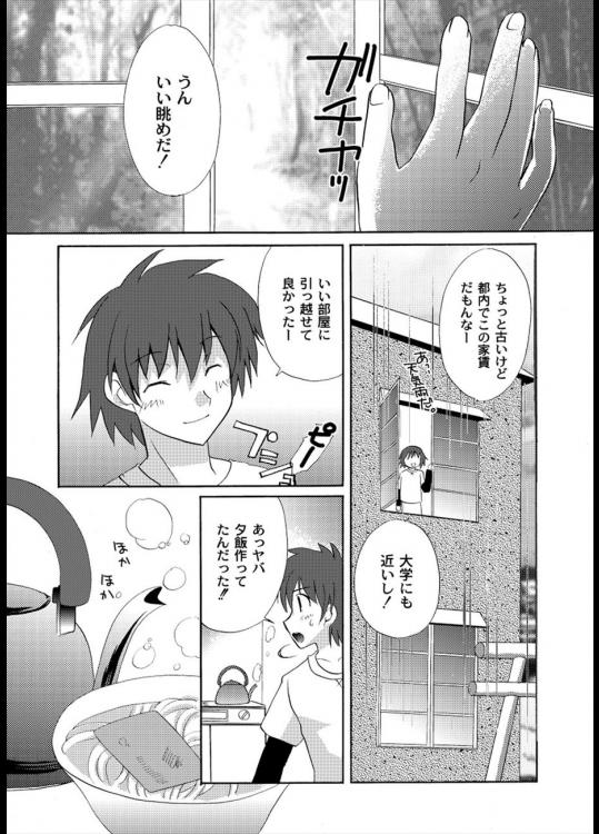 [成田りうく] お隣さんはおキツネ様?