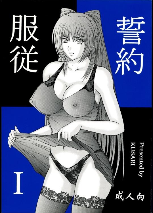 [KUSARI (アオイみっく)] 服従誓約 I (トゥハート2)