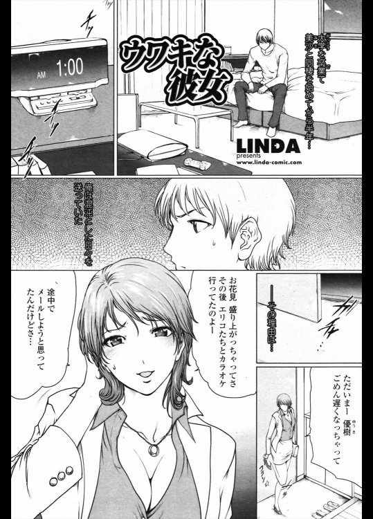 [LINDA] ウワキな彼女