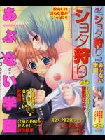 ショタ狩り vol.3 あぶない学園 (小説)