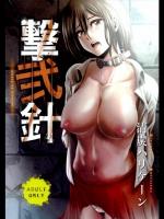 (C85) [清炭ハリケーン (清炭ハリケーン)] 撃針 弐 (進撃の巨人)