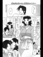 [さんかくエプロン(山文京伝)] 夢