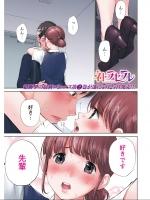 ネトラセラレ 19話