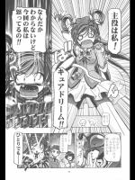 ぷにキュア5総集編_1_2