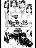 [すべすべ1kg (成田香車)] 9時から5時までの恋人 全集vol.3 [DL版]