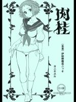 [カニキエル (巴天舞)] 肉桂 (氷菓)